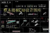 整木楼梯CAD设计图库