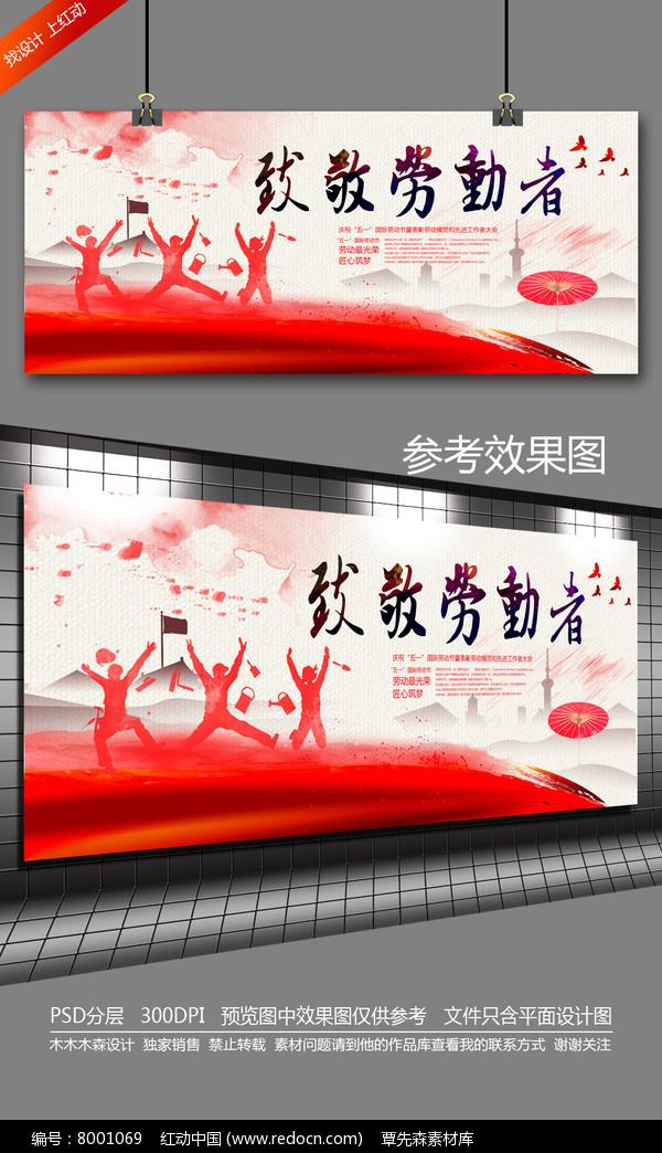 致敬劳动者五一劳动节舞台背景图片