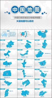 中国地图地图矢量动态PPT