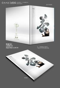 中国风茶道画册封面设计
