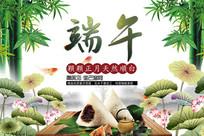 中国风传统端午节海报