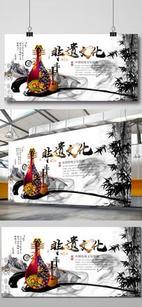 中国风水墨非遗文化宣传海报