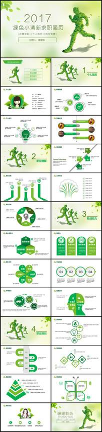 2017绿色清新风格个人简历岗位竞聘PPT模板