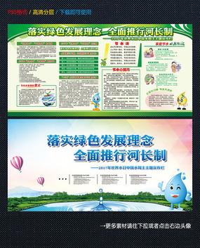 2017年中国水周宣传展板图片