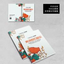 插画美容护肤宣传画册封面设计