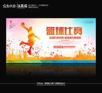 创意炫彩篮球海报设计