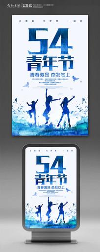 创意五四青年节海报