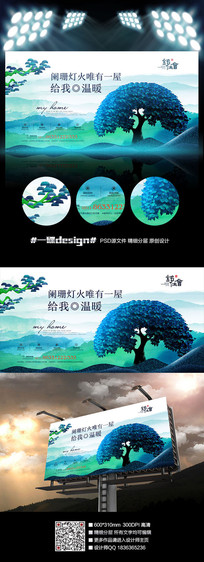 创意中国风房地产宣传海报