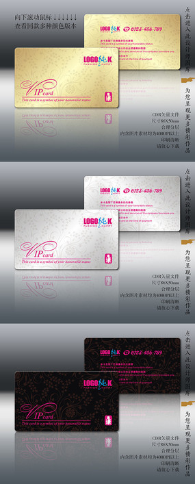 纯KVIP卡设计模板