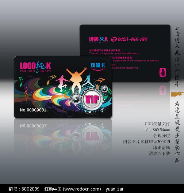 纯K黑色VIP卡设计模板图片