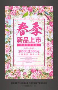 春季新品上市春天促销活动海报下载