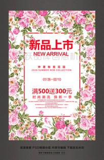 春夏新品上市春天促销活动海报素材