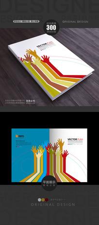 慈善机构画册封面