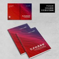 大红色艺术个性创意画册封面