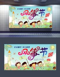 风筝节春天旅游海报