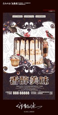 高档蛋糕店生日生日蛋糕海报设计
