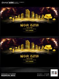 高端大气房地产高炮围墙广告设计