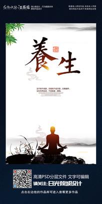 简洁大气中国风养生文化展板