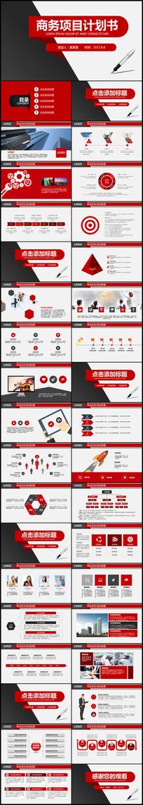 简约风格商业融资计划书ppt模板