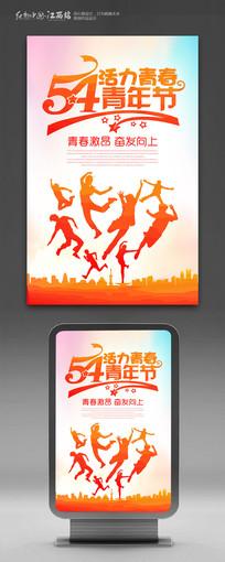 简约时尚五四青年节海报