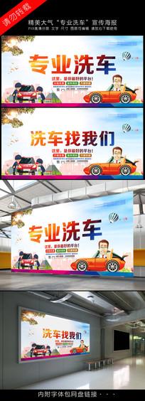 精美专业洗车海报PSD设计