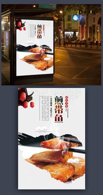 烤带鱼美食海报