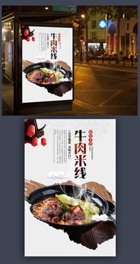 牛肉米线美食海报