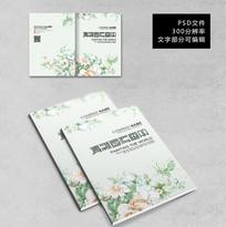 清新花朵浪漫小说封面设计