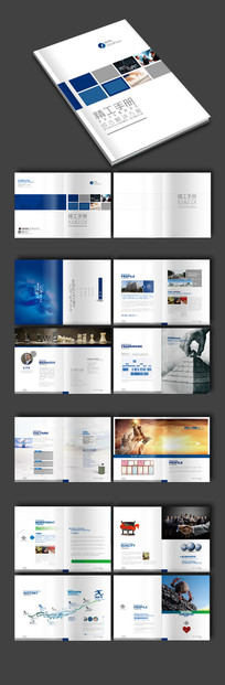企业文化宣传册模版