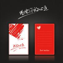 手绘红心心愿卡设计模板