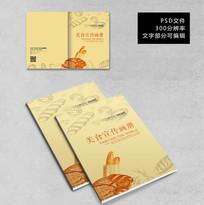 手绘美食企业画册宣传封面