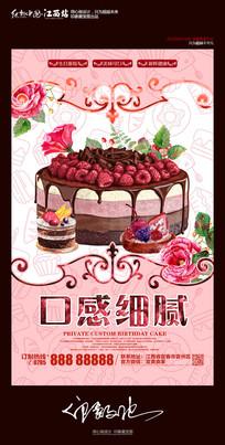 手绘巧克力蛋糕海报设计