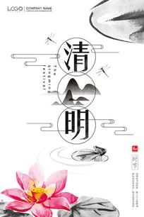 水彩清明节海报设计宣传PSD
