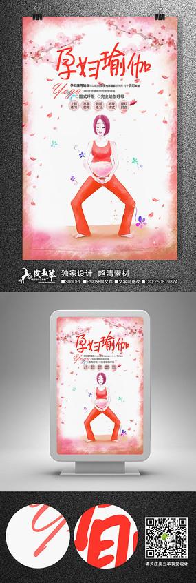 水彩孕妇瑜伽宣传海报
