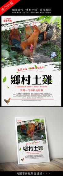 乡村土鸡宣传海报