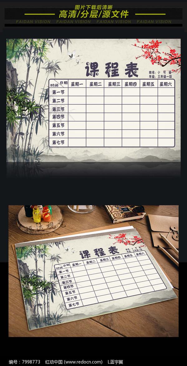 小学幼儿园中国风课程表