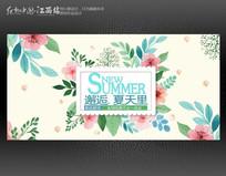 邂逅夏天里初夏季促销大气清新海报