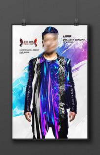 绚丽水彩中国风时尚人物明星海报设计