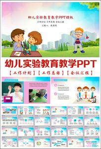 幼儿实验教学活动课件PPT动态模板