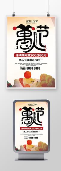 愚人节喜剧专场商场活动宣传广告海报