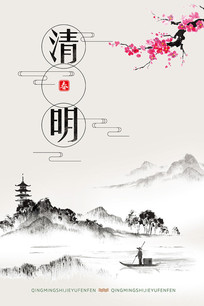 中国风意境清明节海报