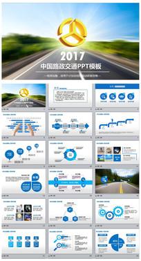 中国公路路政交通动态PPT