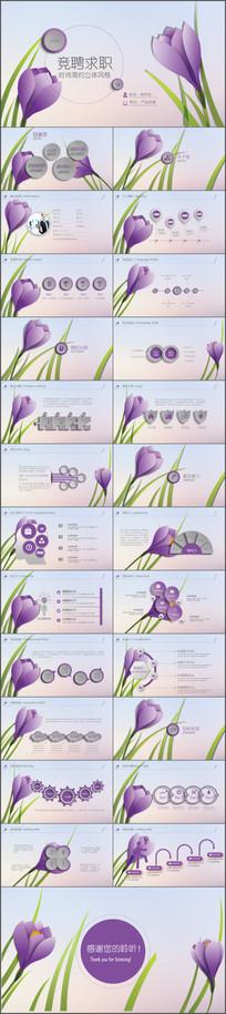 紫色立体花朵岗位竞聘求职简历动态PPT模板