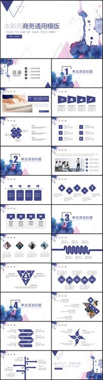 2017蓝色水彩水墨淡雅商务办公PPT