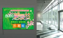 2017绿色春季养生美食节海报