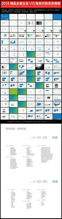 2018精品全套企业VI视觉识别系统模板