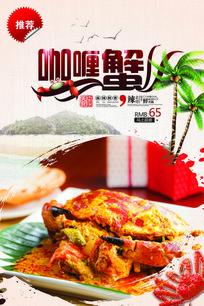 爆炒咖喱蟹海报
