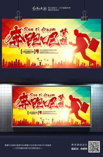 奔跑吧梦想职场宣传海报设计素材
