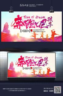 奔跑吧时尚青春梦想励志海报设计