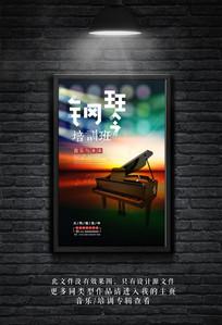 炫彩特色钢琴艺术培训海报
